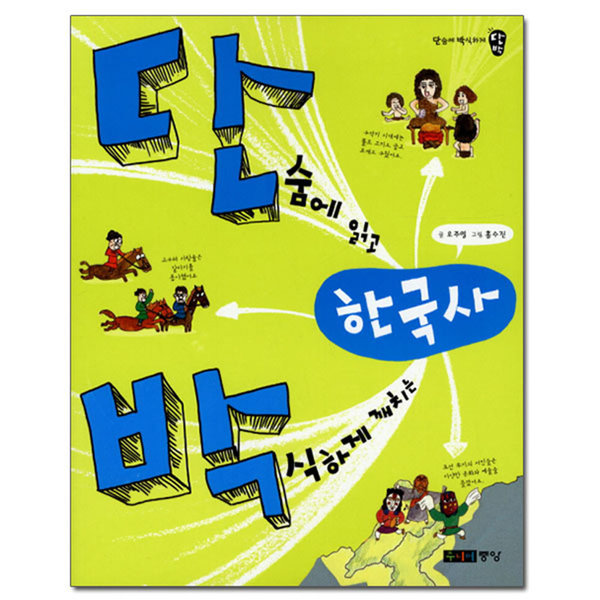 (사은품) 단숨에 읽고 박식하게 깨치는 한국사 /주니어중앙 상품이미지