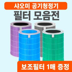 [샤오미]샤오미 공기청정기 미에어 1 2 2S 프로 PRO 정품 필터