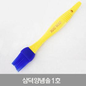 SM 삼덕 양념솔 1호 / 기름붓 주방솔 양념솔 조리용