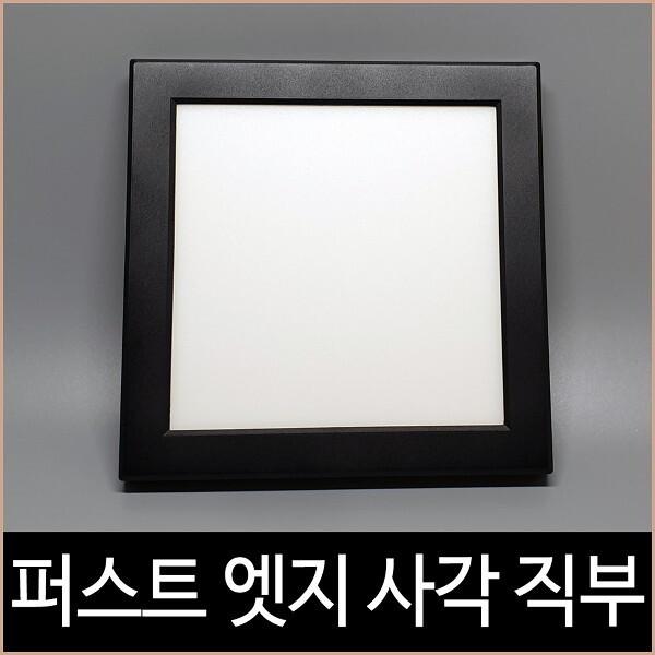키고조명 퍼스트 LED 20W 엣지 8인치 사각 직부 주광색 블랙 상품이미지