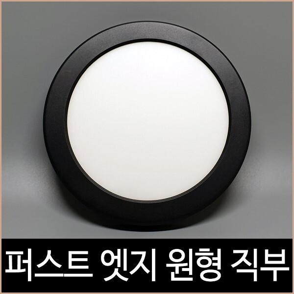 소노조명 퍼스트 LED 20W 엣지 8인치 원형 직부 주백색 블랙 상품이미지