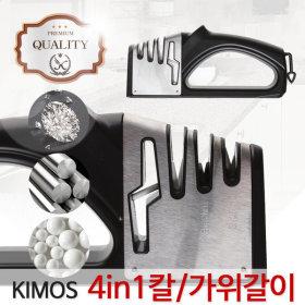 고급형 4in1 칼갈이 가위갈이 숫돌 연마석 칼 가위