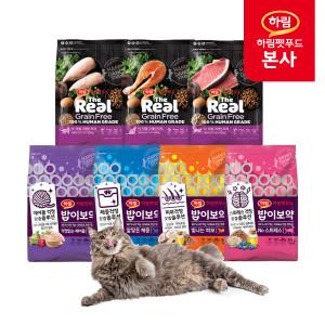 하림펫푸드 밥이보약 3.4kg /더리얼 1.6kg 고양이사료