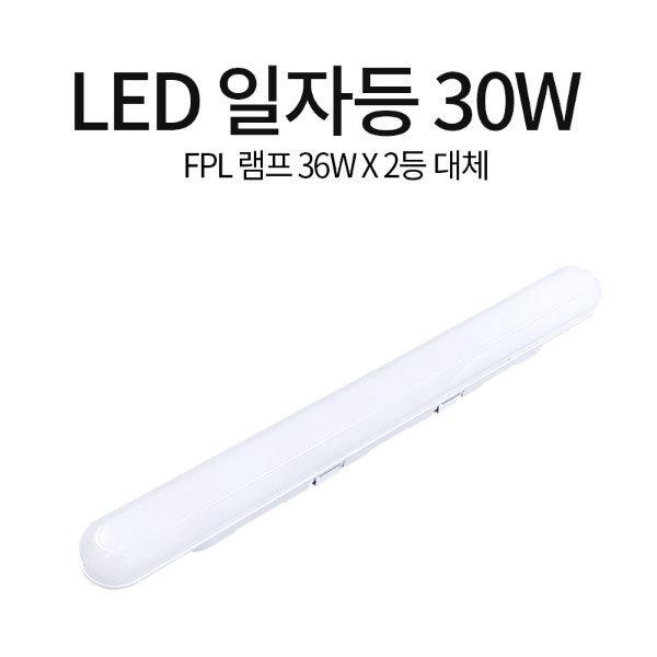 LED일자등 30W 방등 상가용 사무실용 베란다등 창고등 상품이미지
