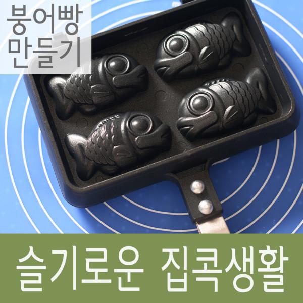 붕어빵틀 Mini 4구 / 가정용 미니 붕어빵 만들기 팬 상품이미지