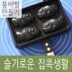 붕어빵틀 Mini 4구 / 가정용 미니 붕어빵 만들기 팬