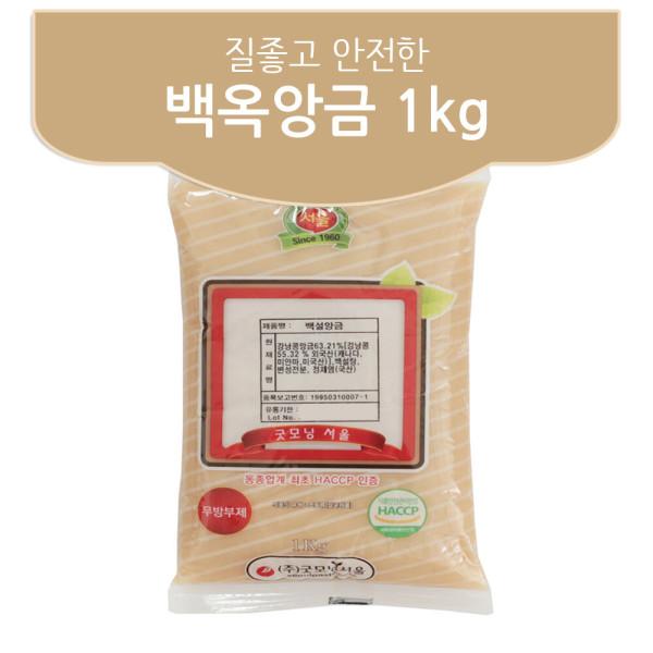 앙금 백옥 1kg / 백앙금 플라워 양갱 붕어빵 만들기 상품이미지