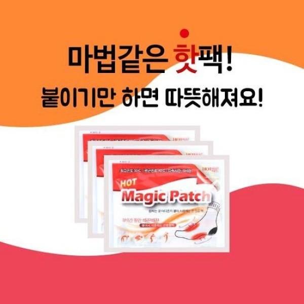 Magic Patch 붙이는 온찜질 발핫팩 30g 상품이미지