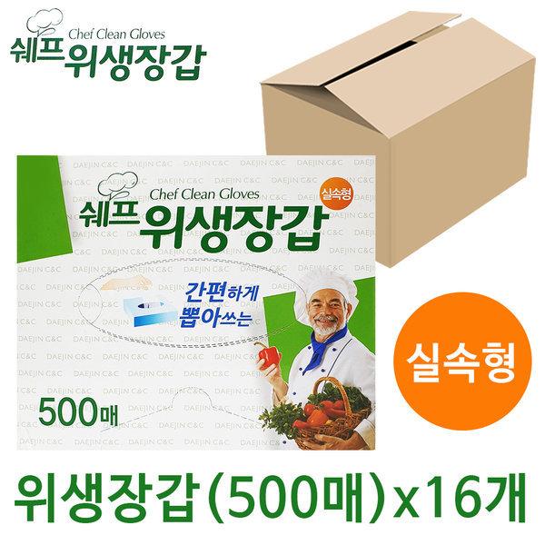 쉐프 위생장갑(실속형500매) x1박스(16개) 비닐장갑 상품이미지