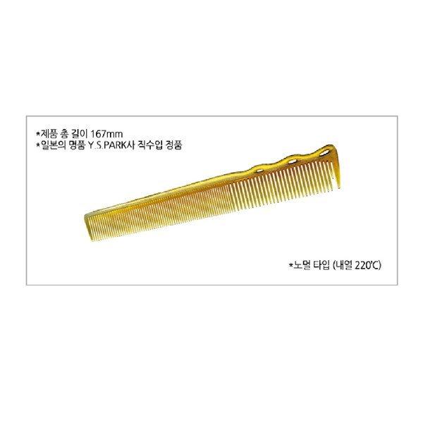와이에스박 바리깡빗 YS 231 카멜/미용 헤어컷트빗 상품이미지