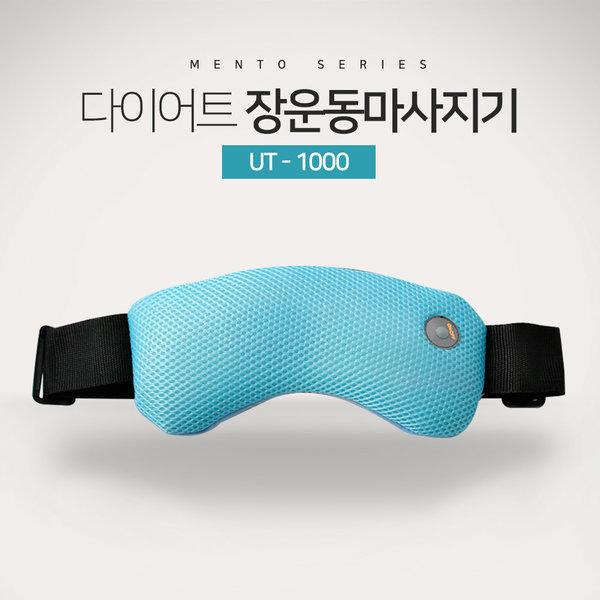유미타스 장운동마사지기 다이아트 UT-1000 상품이미지