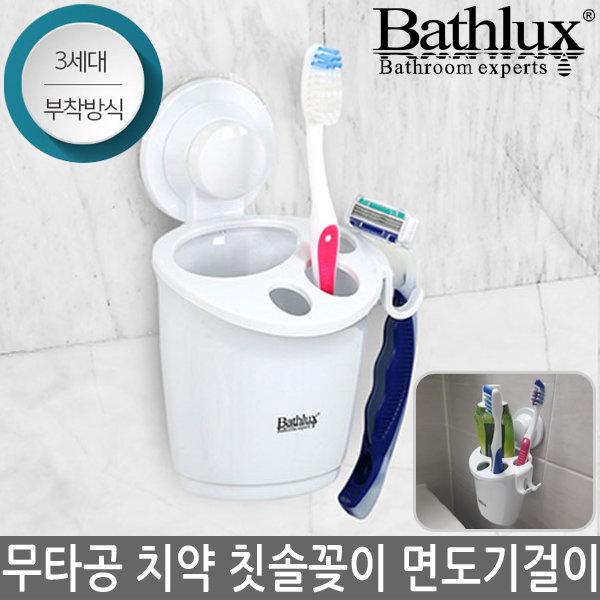 Bathlux 욕실용품 칫솔 치약 꽂이 면도기걸이 화장실 상품이미지
