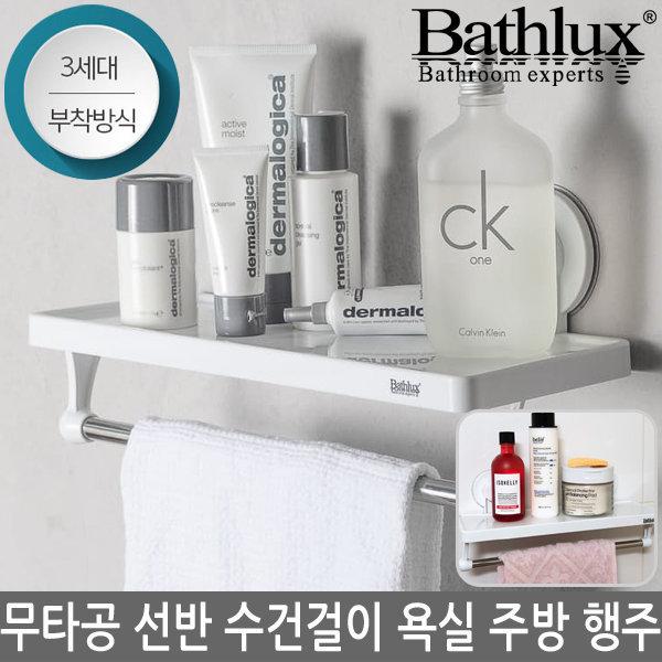Bathlux 욕실용품 타월 수건걸이 다용도 선반 화장실 상품이미지