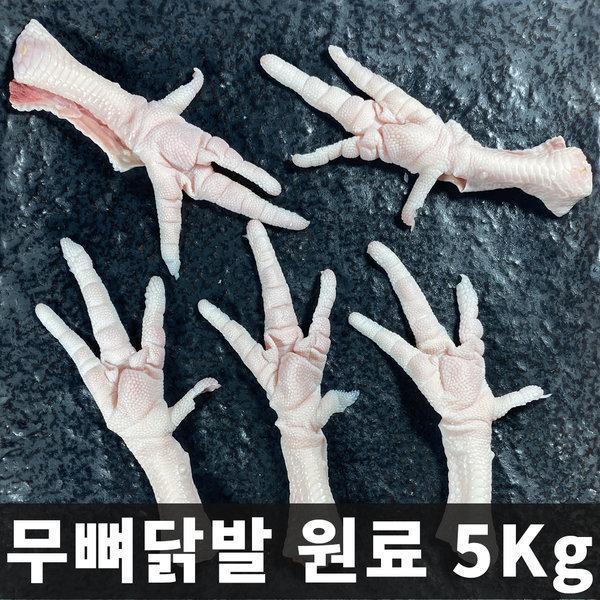 닭발 원료/ 무뼈닭발 5Kg 상품이미지