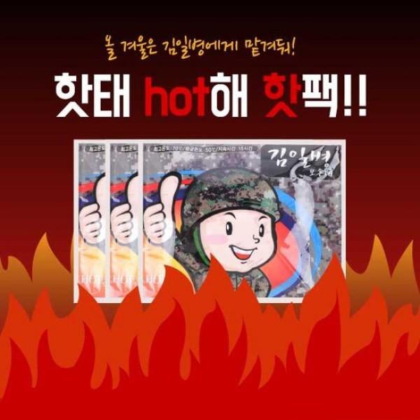 김일병 보온대 대용량 핫팩 150g 상품이미지