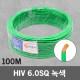 HIV 6.0SQ 100M 녹색 1롤 전선 케이블 국산 전기 배선