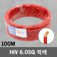 HIV 6.0SQ 100M 적색 1롤 전선 케이블 국산 전기 배선
