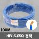 HIV 6.0SQ 100M 청색 1롤 전선 케이블 국산 전기 배선