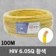 HIV 6.0SQ 100M 황색 1롤 전선 케이블 국산 전기 배선