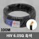 HIV 6.0SQ 100M 흑색 1롤 전선 케이블 국산 전기 배선