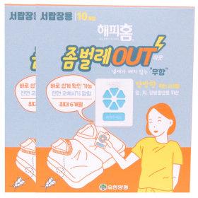 유한양행 해피홈 좀벌레아웃 서랍장용 10개입   2개
