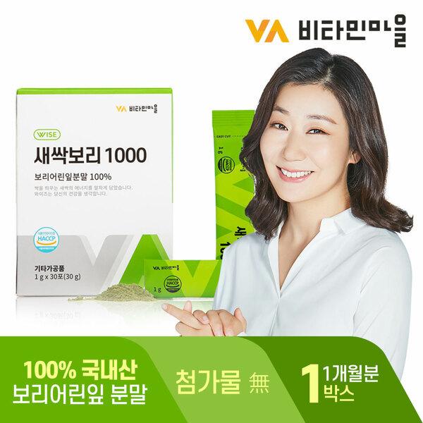 (현대Hmall) 비타민마을  VV 새싹보리 분말 스틱 1000 1박스 30포 상품이미지