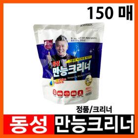 동성 만능크리너 150매리필용/찌든때/기름때/청소용품
