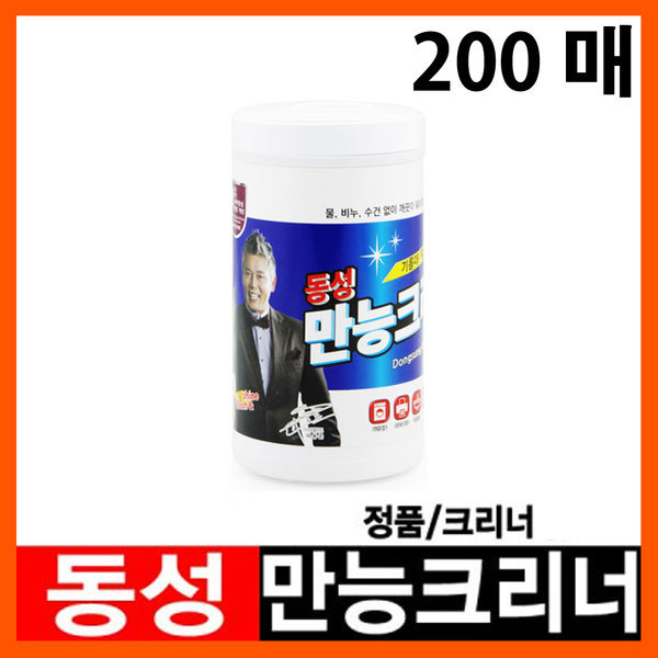 동성 만능크리너 특대200매/기름때/찌든때/청소박사/ 상품이미지