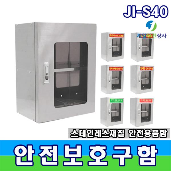 JI-S40 화재대피마스크보관함 SUS 소형안전보호구함 상품이미지