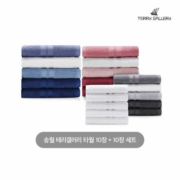 송월 테리갤러리 타월 10장+10장세트 상품이미지