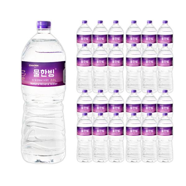 물한빙 생수 2L 24병 가정용생수 물 생수배달 무료배송 상품이미지
