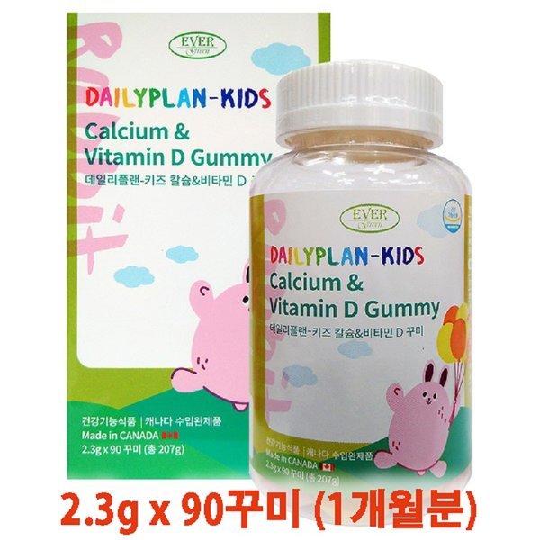 키즈칼슘&비타민D 꾸미 2.2g*90꾸미