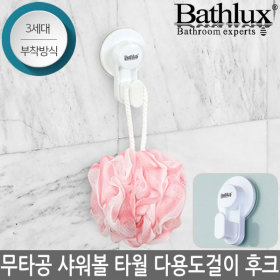 Bathlux 욕실용품 고급형 샤워볼 타월 다용도 걸이