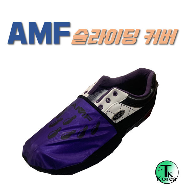 AMF 볼링화 슬라이딩커버 상품이미지