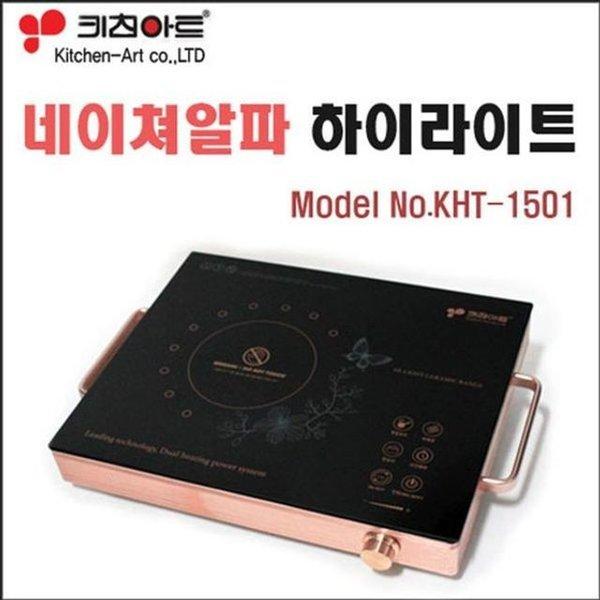 (네이쳐알파 하이라이트 인덕션 KHT1501) 전기렌지 선 상품이미지