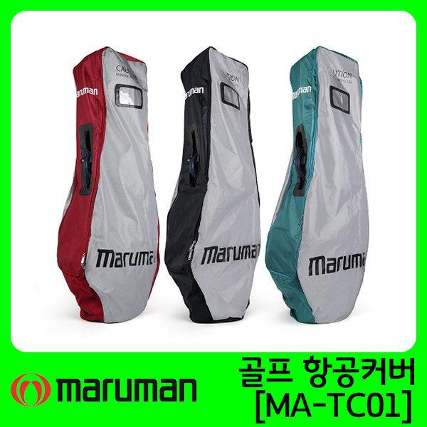 마루망 MA-TC01 골프 항공커버 상품이미지