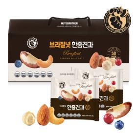 브라질넛 한줌견과 50봉 견과 선물세트 추석/설/명절