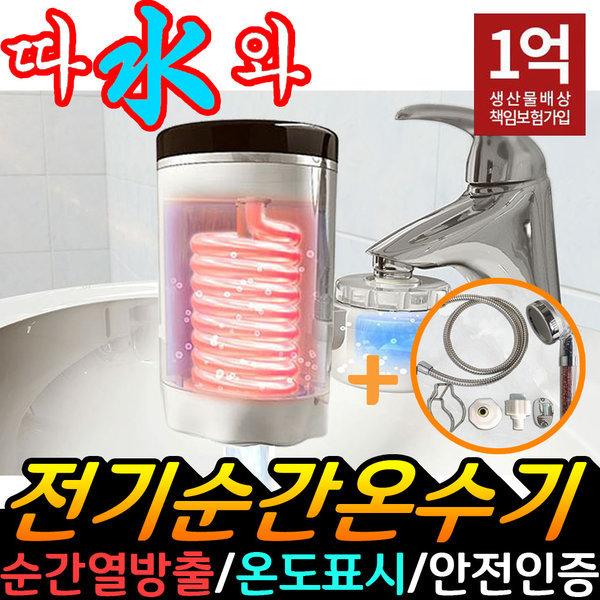전기 순간온수기 따수와 전기온수기 본품+샤워기 세트 상품이미지
