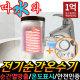 전기 순간온수기 따수와 전기온수기 본품+샤워기 세트