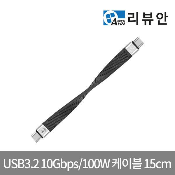CtoC케이블 USB3.2 10Gbps 15cm 고속케이블 UB32CC15 상품이미지