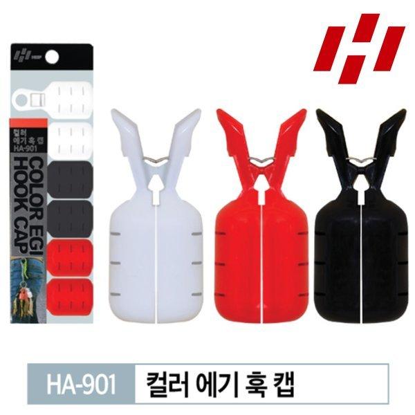 컬러 에기 훅캡 에기케이스 에기바늘보관 HA-901 상품이미지