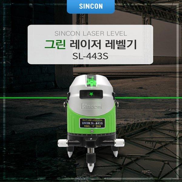 SL-443S 전자센서 그린라인레이저 레벨기  전자식 상품이미지