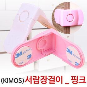 서랍장안전잠금 (핑크) 안전고리 서랍 잠금 장치 걸이