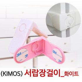 서랍장 안전잠금 (화이트) 안전용품 서랍 잠금 장치