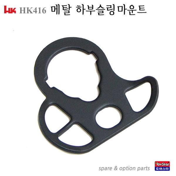 옵션 Hk416D 메탈 하부 슬링마운트 MP026/ 멜빵고리 상품이미지