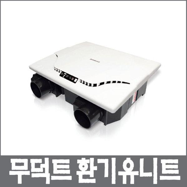 신우공조 무덕트 환기유니트 SW-100D/100CMH 상품이미지