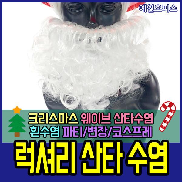 럭셔리산타수염 산타 흰수염 코스프레 크리스마스 상품이미지