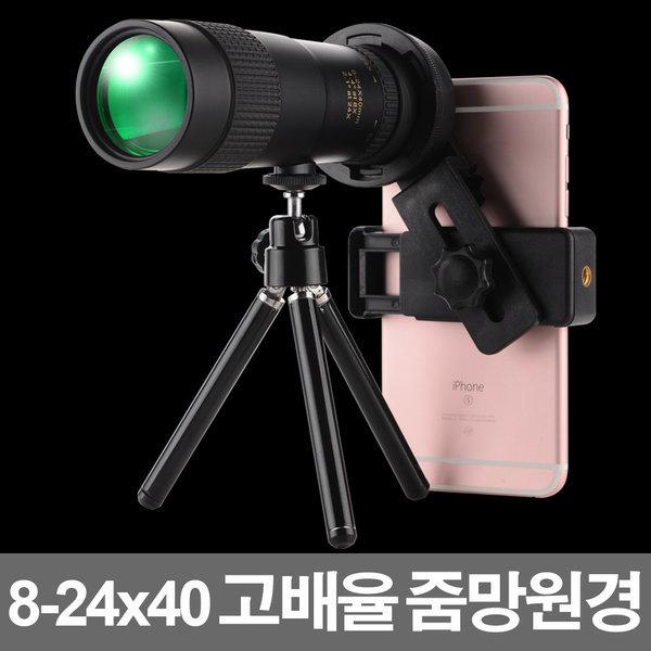 고배율 줌 단망경 휴대폰 망원렌즈 콘서트 8-24x40 상품이미지