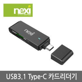 USB3.1 C타입 카드리더기 MicroSD / SD 카드 NX803