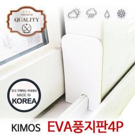 (KIMOS)샷시 풍지판 4P 문풍지 방풍막 방풍 차단 비닐